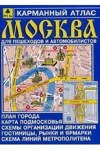 Москва для пешеходов и автомобилистов. Карманный атлас.