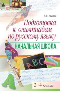 Подготовка к олимпиадам по русскому языку. Начальная школа. 2-4 классы