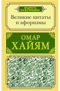 Омар Хайям Великие цитаты и афоризмы