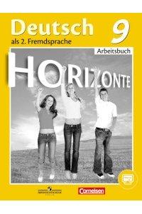 Немецкий язык. Горизонты. 9 класс. Рабочая тетрадь.