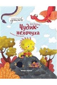Васягина Веста Анатольевна Чудик-нехочуха