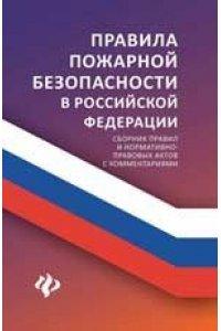 Правила пожарной безопасности в РФ:сборник правил