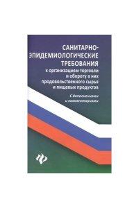 Харченко А.А. Санитарно-эпидемиолог.требования к организ.торговли