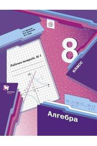 Мерзляк 8 кл.Алгебра. Рабочая тетрадь №1 ФГОС НОВИНКА (Вентана-Граф)