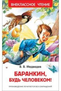 Медведев В. Баранкин, будь человеком! (ВЧ)