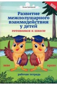 Трясорукова К.И. Развитие межполушарного взаимод.у детей:готовимся к школе