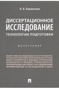 Диссертационное исследование: технологии подготовки. Монография.-М.:Проспект,2019.
