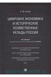 Цифровая экономика и исторические хозяйственные уклады России.-М.:Проспект,2019.