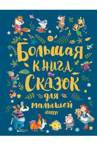 Большая книга сказок для малышей