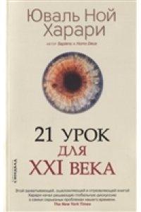 21 урок для XXI века (КБС), авт. Харари Ю.Н.