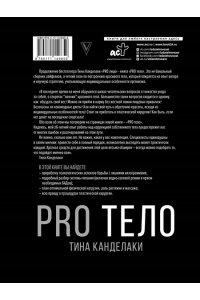 Канделаки Т. PRO тело