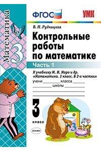 Контрольные работы по математике. 3 класс. Часть 1. К учеб Моро М.И. и др.ФГОС