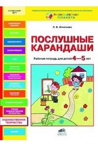 Послушные карандаши. Р/т для детей 4-5 лет (РП) (0+)