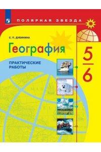 География. Практические работы. 5-6 класс