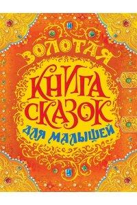 Золотая книга сказок для малышей.