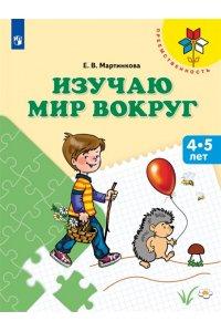 Изучаю мир вокруг. Пособие для детей 4-5 лет (Преемственность)