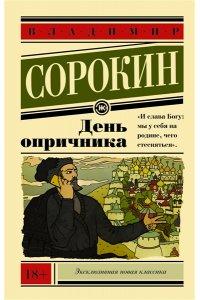 Сорокин В.Г. День опричника