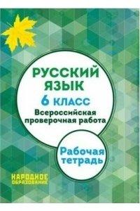 Русский язык 6 класс. Всероссийская проверочная работа. (ФГОС)
