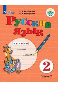 Русский язык. 2 класс. В 2 частях. Часть.2 (для обучающихся с интеллектуальными нарушениями)