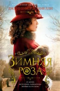 Доннелли Дж. Зимняя роза