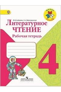 Литературное чтение. Рабочая тетрадь. 4 класс. Школа России