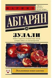 Абгарян Н. Зулали