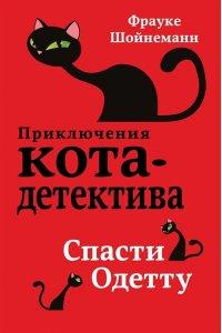 Шойнеманн Ф. Спасти Одетту (#6)