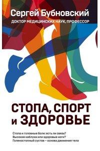 Бубновский С.М. Стопа, спорт и здоровье