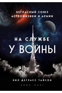 Тайсон Н.Д. На службе у войны: негласный союз астрофизики и армии
