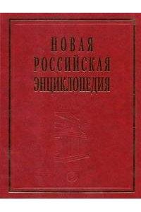 Новая Российская энциклопедия: В 12-ти томах. Том 3. Полутом 1