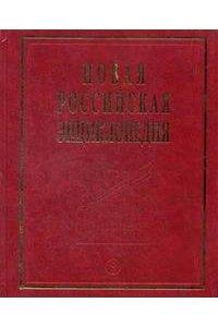 Новая Российская энциклопедия. В 12-ти томах. Том 5