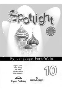 Английский в фокусе. Языковой портфель. 10 класс