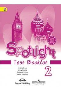 Английский в фокусе (Spotlight). 2 класс Контрольные задания