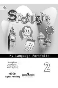 Английский в фокусе: Языковой портфель для 2 класса общеобразовательных учреждений