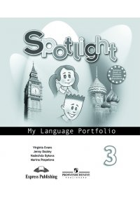 Spotlight 3: My Language Portfolio / Английский язык. Языковой портфель. 3 класс
