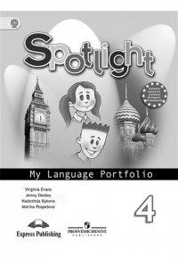Английский язык. 4 класс. Языковой портфель