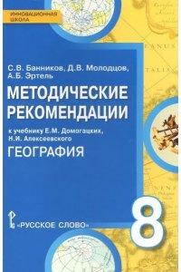 География. 8 класс. Методические рекомендации к учебнику. ФГОС