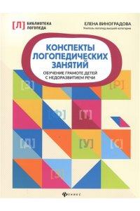 Виноградова Е. Конспекты логопедических занятий:обучение грамоте детей
