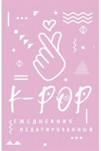 K-POP. Ежедневник недатированный