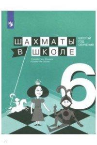 Шахматы в школе. 6 год обучения