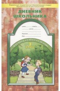 Дневник школьника. 2 класс
