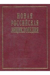 Новая Российская энц.. ТОМ 13 Полутом 1