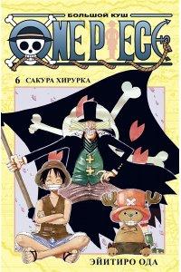 Ода Э. One Piece. Большой куш. Кн.6. Сакура Хирурка