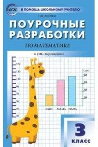 Поурочные разработки по математике. 3 класс. К УМК Дорофеевой/Перспектива