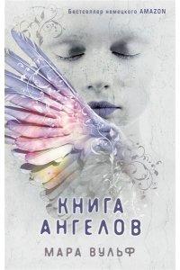Вульф М. Книга ангелов (#3)