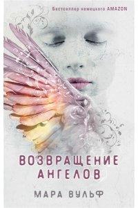 Вульф М. Возвращение ангелов (#1)