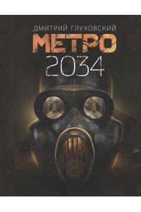 Глуховский Д.А. Метро 2034