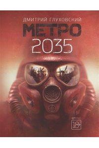 Глуховский Д.А. Метро 2035