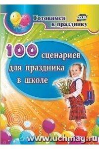 Филин Д.Ю. 100 сценариев для праздника в школе