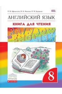 Афанасьева   Английский язык.